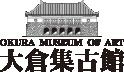 大倉文化財団フッターロゴ